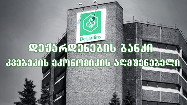 დეჟარდენების ბანკი