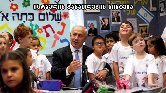 israelis ganaTlebis sistema