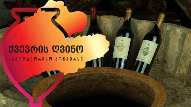 ქვევრის ღვინო