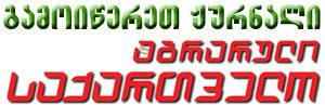 agraruli gamowera
