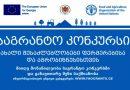 ევროკავშირი და FAO სოფლის მეურნეობის მხარდასაჭერად ახალ საგრანტო კონკურსს იწყებენ