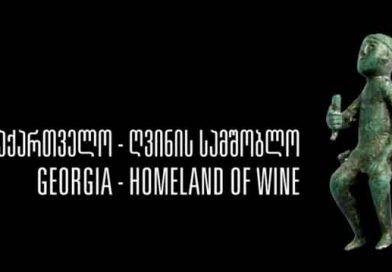 Forbes-მა საქართველო ღვინის სამშობლოდ აღიარა