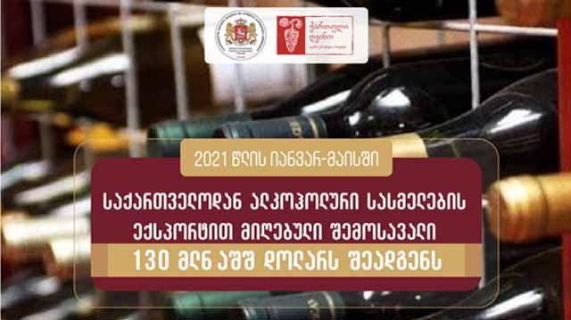 ღვინო ღვინო ლკაჯდლფჯასლდჯფსდჯფლჯსდლფჯკ;სდლ;ჯფ